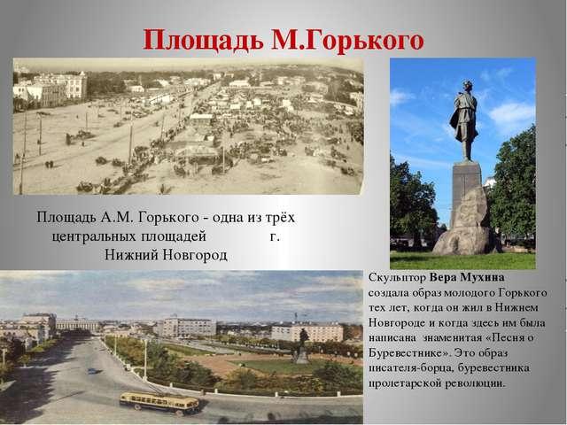 Площадь М.Горького Площадь А.М. Горького - одна из трёх центральных площадей...