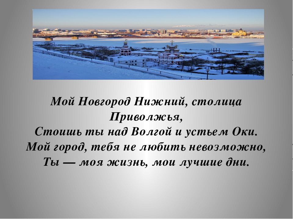 Мой Новгород Нижний, столица Приволжья, Стоишь ты над Волгой и устьем Оки. Мо...