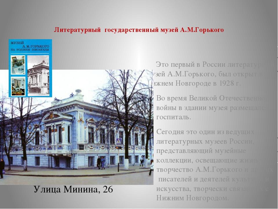 Литературный государственный музей А.М.Горького Улица Минина, 26 Это первый в...