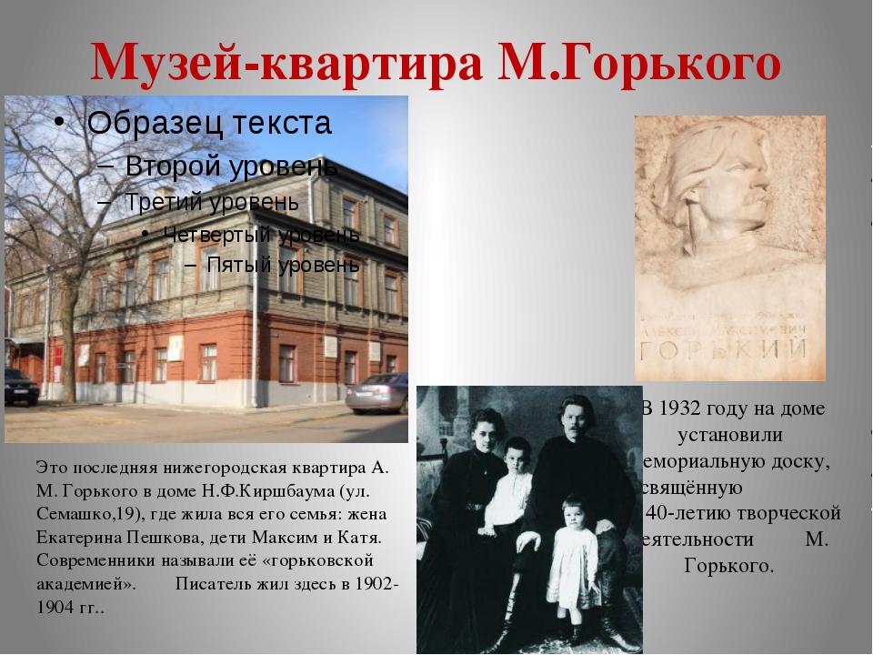 Музей-квартира М.Горького Это последняя нижегородская квартира А. М. Горького...