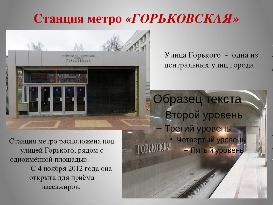 Станция метро «ГОРЬКОВСКАЯ» Станция метро расположена под улицей Горького, ря...