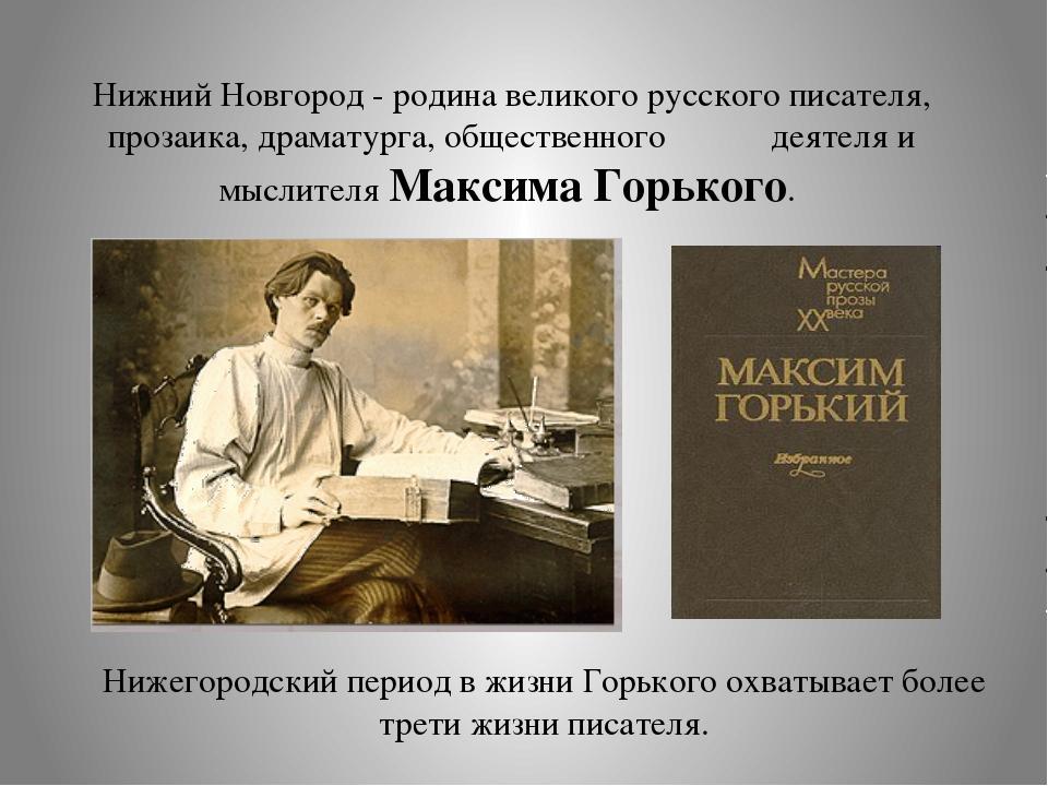 Нижний Новгород - родина великого русского писателя, прозаика, драматурга, об...