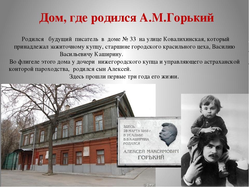 Дом, где родился А.М.Горький Родился будущий писатель в доме № 33 на улице Ко...