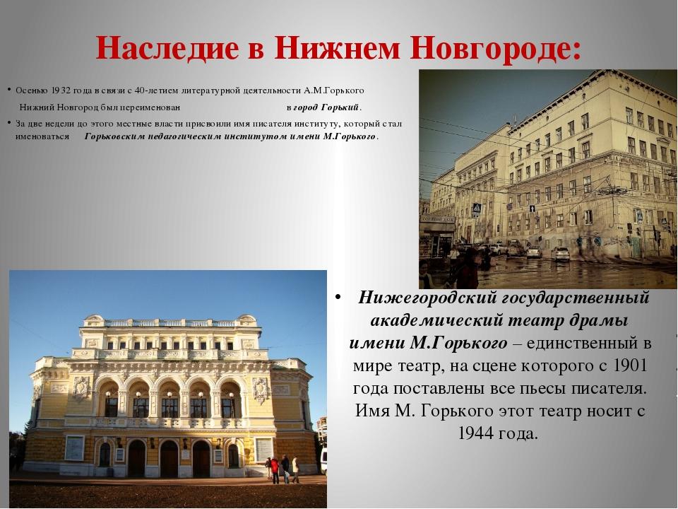 Наследие в Нижнем Новгороде: Осенью 1932 года в связи с 40-летием литературно...