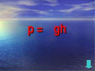 p = ρgh