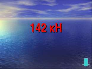 142 кН