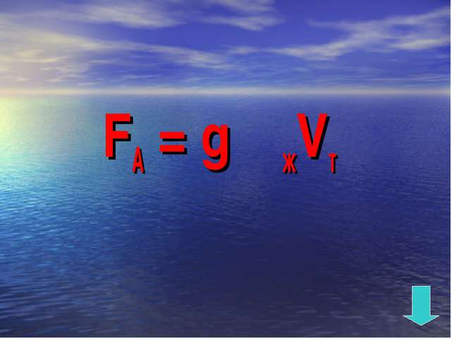 FА = g ρжVт