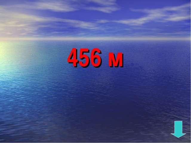 456 м