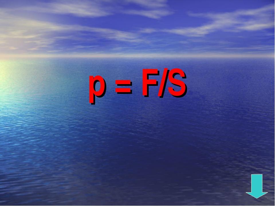 р = F/S