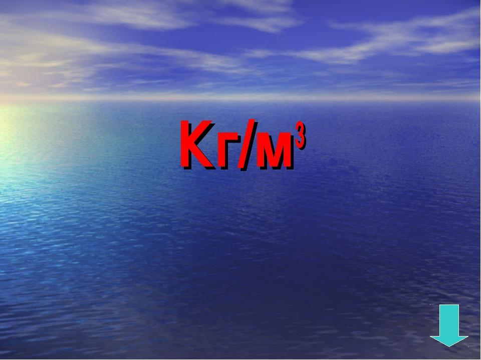 Кг/м3