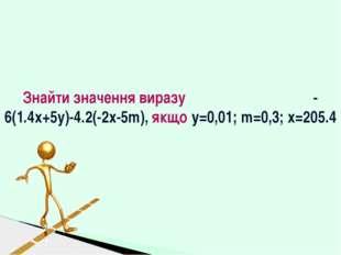 Знайти значення виразу -6(1.4x+5y)-4.2(-2x-5m), якщо у=0,01; m=0,3;