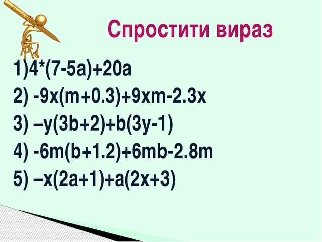 1)4*(7-5a)+20a 2) -9x(m+0.3)+9xm-2.3x 3) –y(3b+2)+b(3y-1) 4) -6m(b+1.2)+6mb-2...