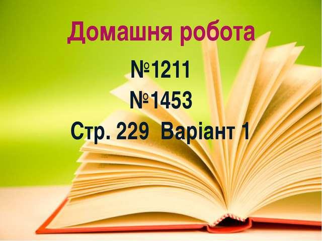 №1211 №1453 Стр. 229 Варіант 1 Домашня робота