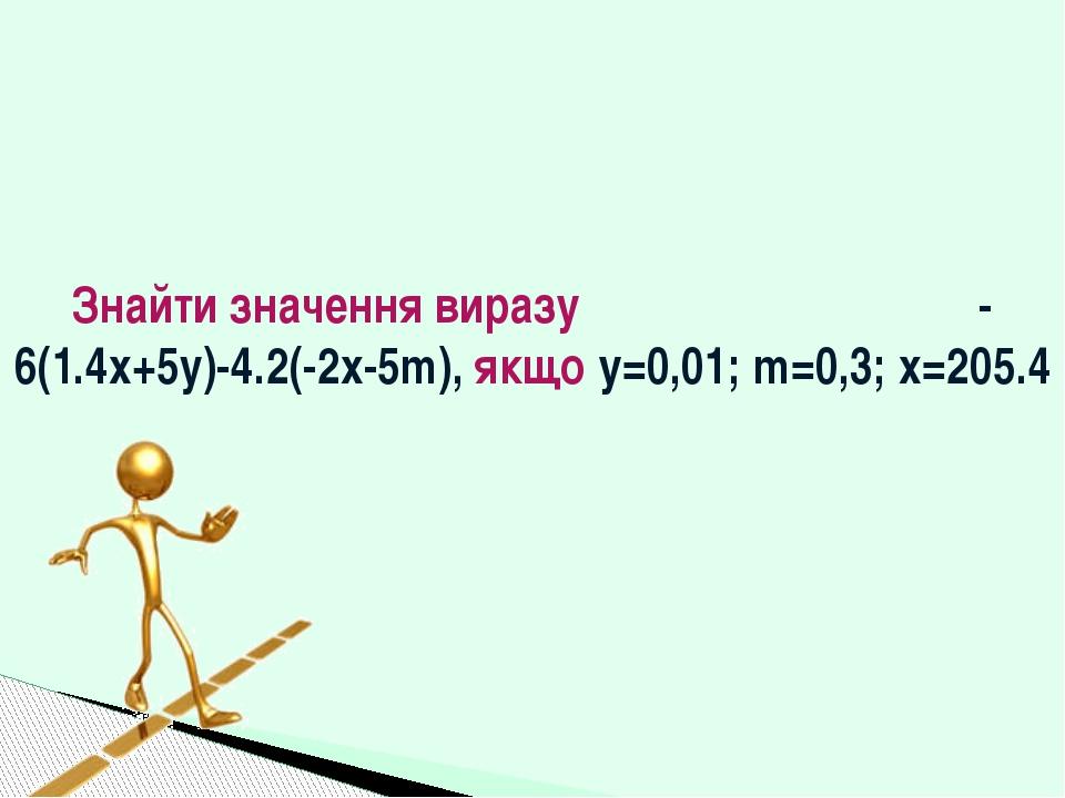 Знайти значення виразу -6(1.4x+5y)-4.2(-2x-5m), якщо у=0,01; m=0,3;...