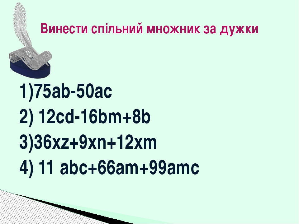 1)75ab-50ac 2) 12cd-16bm+8b 3)36xz+9xn+12xm 4) 11 abc+66am+99amc Винести спіл...