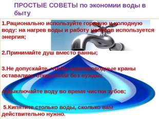 ПРОСТЫЕ СОВЕТЫ по экономии воды в быту 1.Рационально используйте горячую и хо