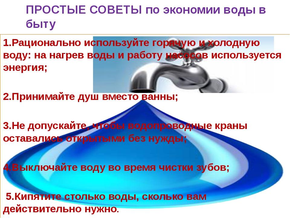 ПРОСТЫЕ СОВЕТЫ по экономии воды в быту 1.Рационально используйте горячую и хо...