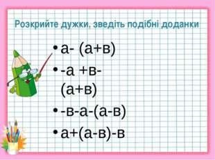 Розкрийте дужки, зведіть подібні доданки а- (а+в) -а +в-(а+в) -в-а-(а-в) а+(а