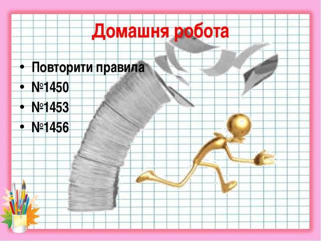 Домашня робота Повторити правила №1450 №1453 №1456