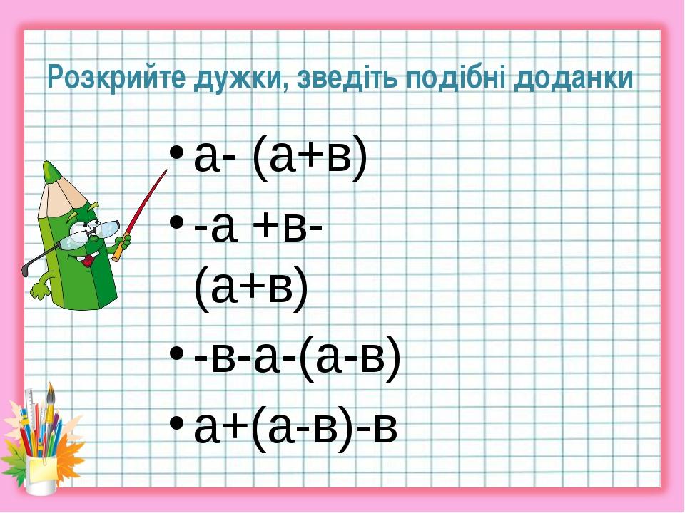 Розкрийте дужки, зведіть подібні доданки а- (а+в) -а +в-(а+в) -в-а-(а-в) а+(а...