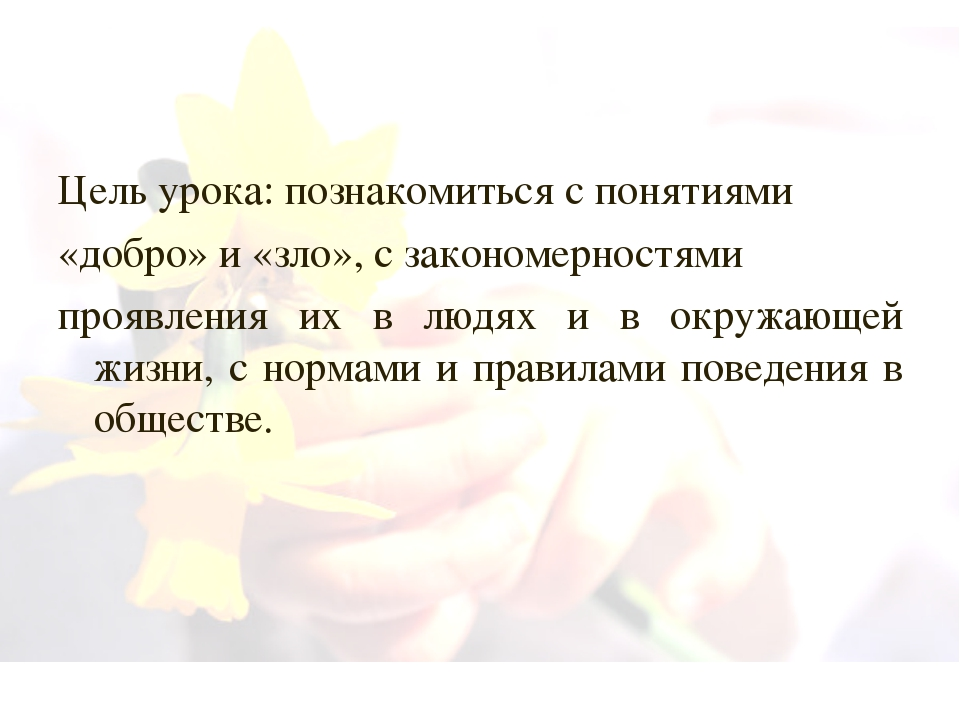 Цель урока: познакомиться с понятиями «добро» и «зло», с закономерностями про...
