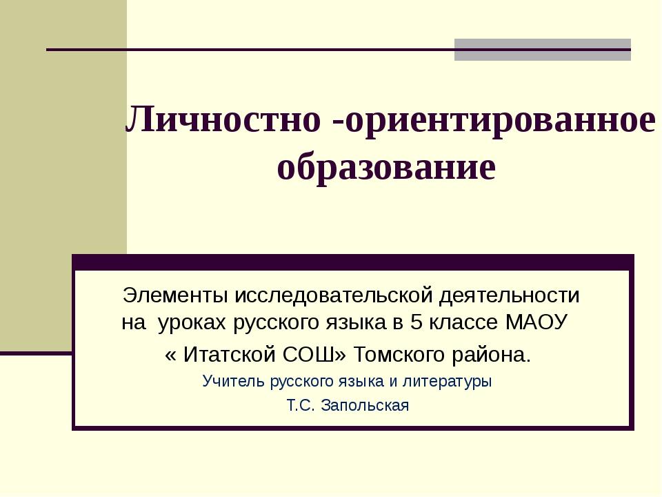 Личностно -ориентированное образование Элементы исследовательской деятельност...