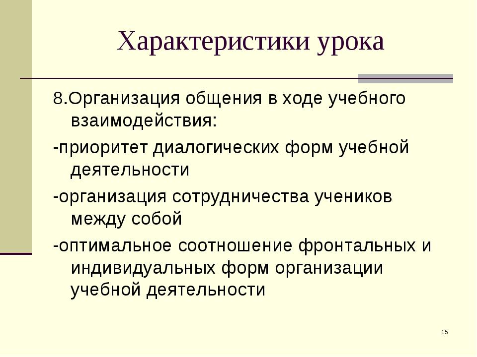 * Характеристики урока 8.Организация общения в ходе учебного взаимодействия:...