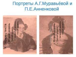 Портреты А.Г.Муравьёвой и П.Е.Анненковой