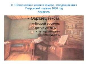С.Г.Волконский с женой в камере, отведенной им в Петровской тюрьме 1830 год А