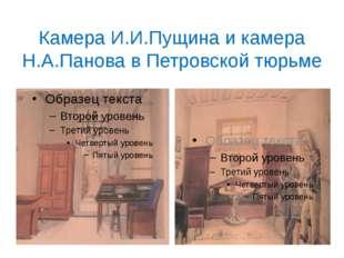 Камера И.И.Пущина и камера Н.А.Панова в Петровской тюрьме