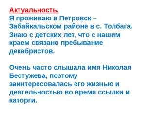 Актуальность. Я проживаю в Петровск – Забайкальском районе в с. Толбага. Знаю