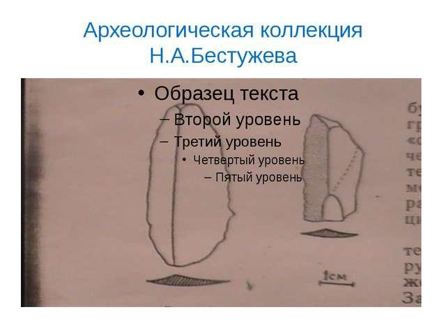 Археологическая коллекция Н.А.Бестужева