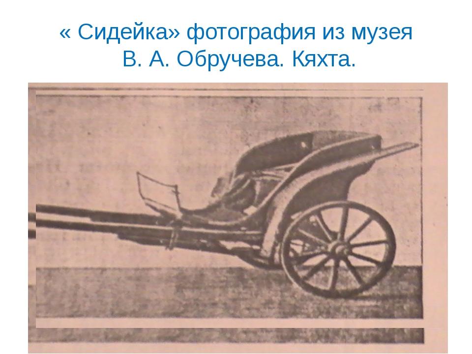 « Сидейка» фотография из музея В. А. Обручева. Кяхта.