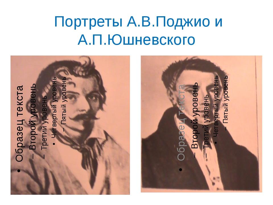 Портреты А.В.Поджио и А.П.Юшневского