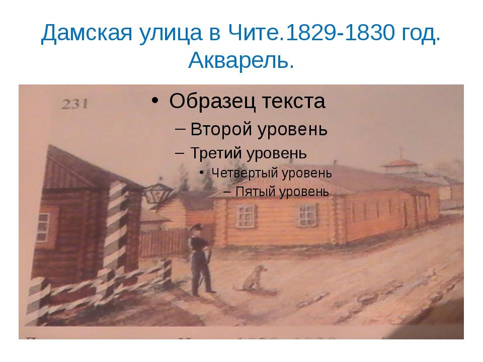Дамская улица в Чите.1829-1830 год. Акварель.