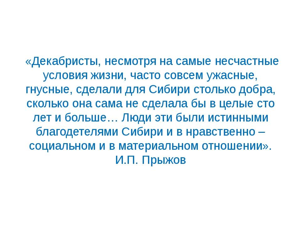 «Декабристы, несмотря на самые несчастные условия жизни, часто совсем ужасны...