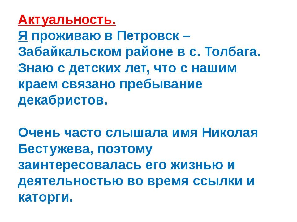 Актуальность. Я проживаю в Петровск – Забайкальском районе в с. Толбага. Знаю...