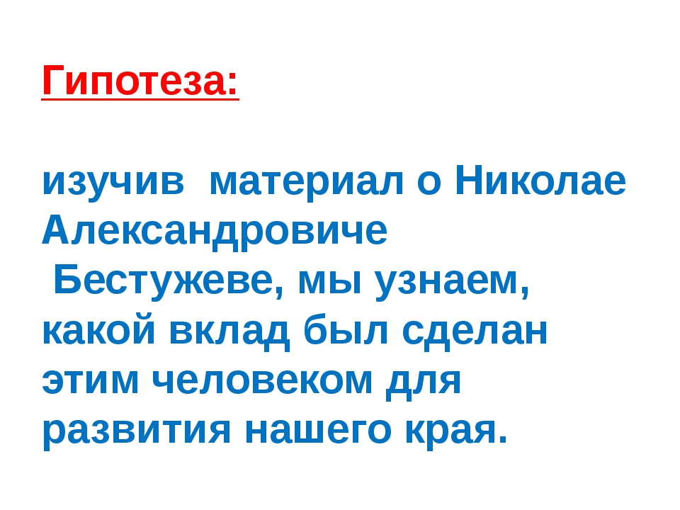 Гипотеза: изучив материал о Николае Александровиче Бестужеве, мы узнаем, како...