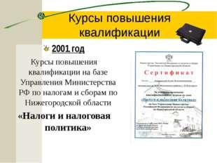 Курсы повышения квалификации 2005 год Курсы повышения квалификации на базе У
