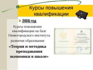 2009-2010 2008 -2009 2010-2011 Мои методические темы Использование ИКТ на ур