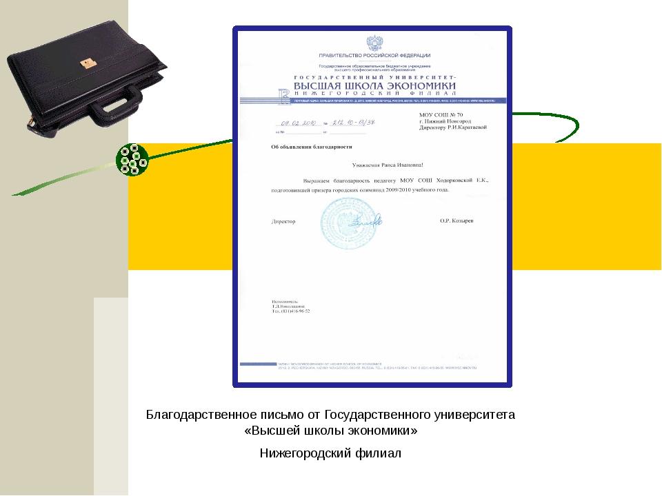 Грамота Министерства образования и науки Нижегородской области за значительны...