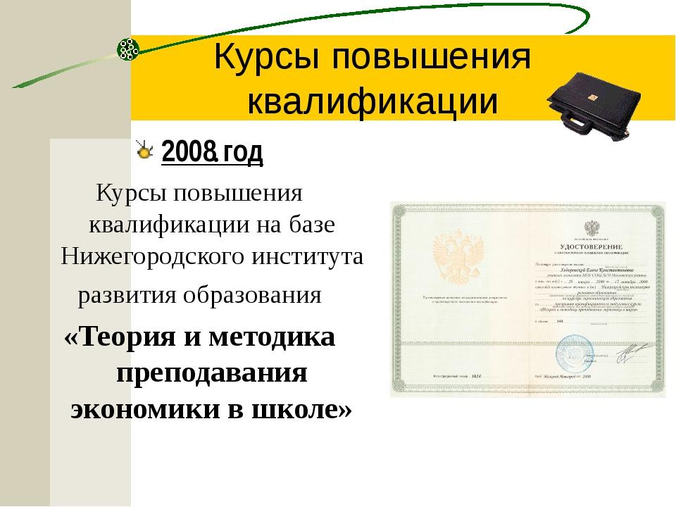 2009-2010 2008 -2009 2010-2011 Мои методические темы Использование ИКТ на ур...