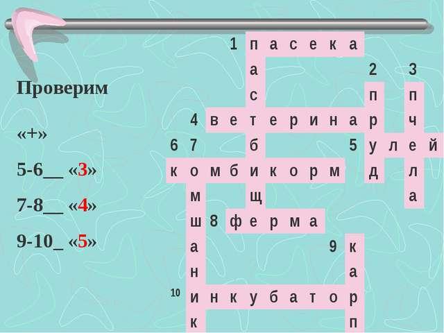 Проверим «+» 5-6__ «3» 7-8__ «4» 9-10_ «5» 1пасека а2...