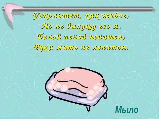 Мыло Ускользает, как живое, Но не выпущу его я. Белой пеной пенится, Руки мыт...