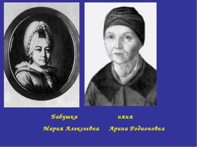 Бабушка няня Мария Алексеевна Арина Родионовна