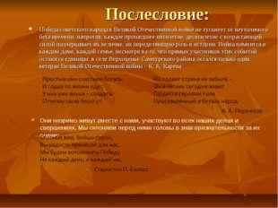 Послесловие: Победа советского народа в Великой Отечественной войне не тускне
