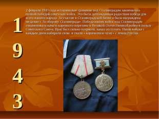 1943 2 февраля 1943 года историческое сражение под Сталинградом закончилось
