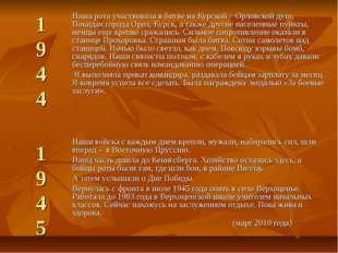 1 9 4 4 1 9 4 5 Наша рота участвовала в битве на Курской – Орловской дуге. П
