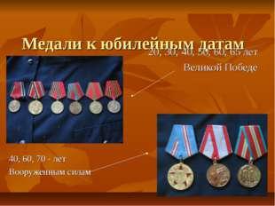 Медали к юбилейным датам 20, 30, 40, 50, 60, 65 лет Великой Победе 40, 60, 70
