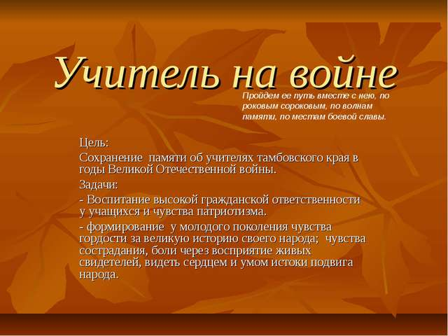 Учитель на войне Цель: Сохранение памяти об учителях тамбовского края в годы...